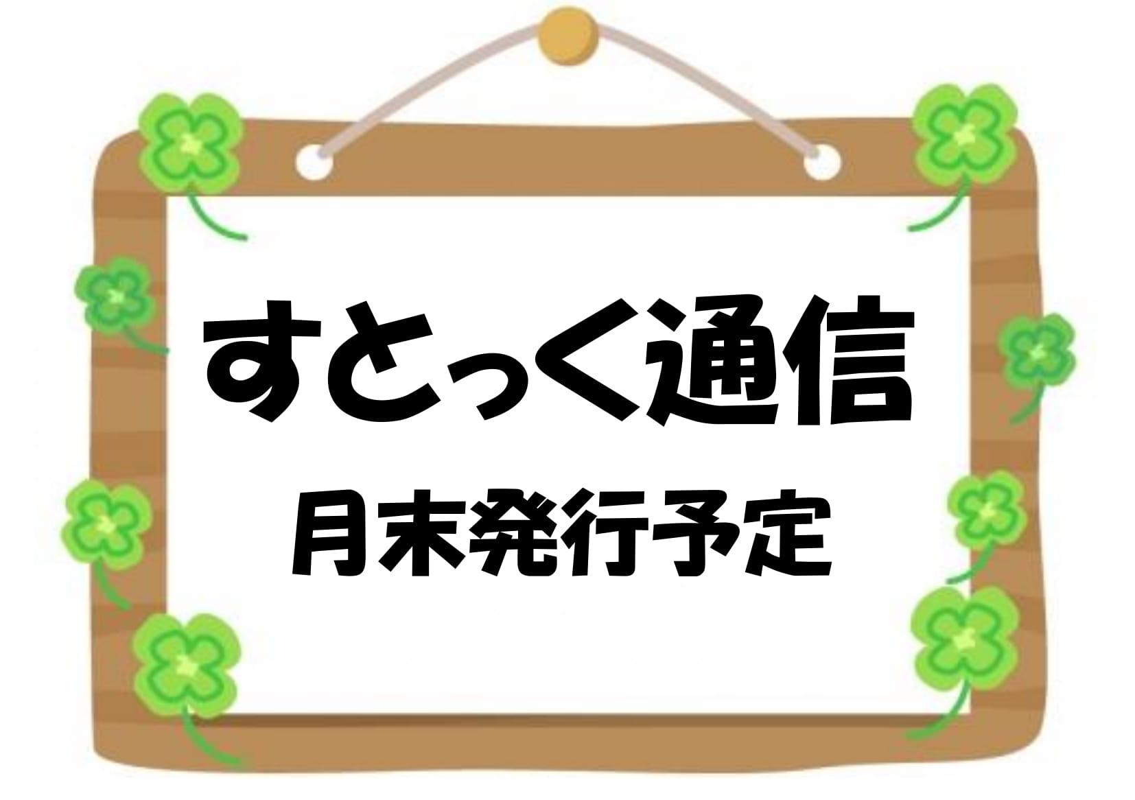 すとっく通信ロゴ-1
